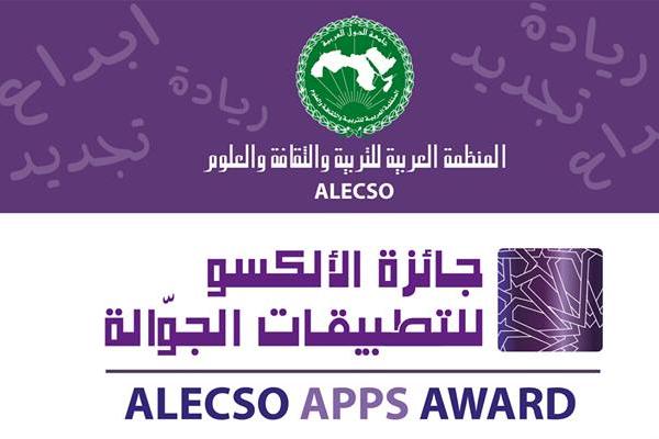 مسابقة الألكسو للتطبيقات الجوّالة - دبي 2016 - المنظمة العربية للتربية  والثقافة والعلوم