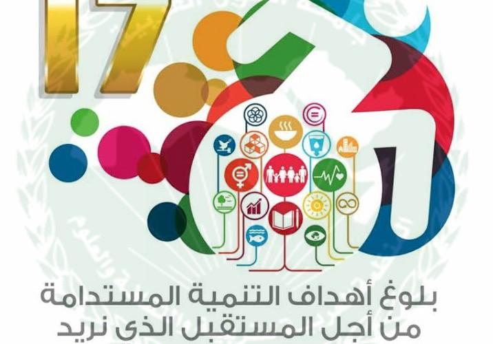 شعار اليوم العالمي للاعاقة 20١٦ Kaiza Today