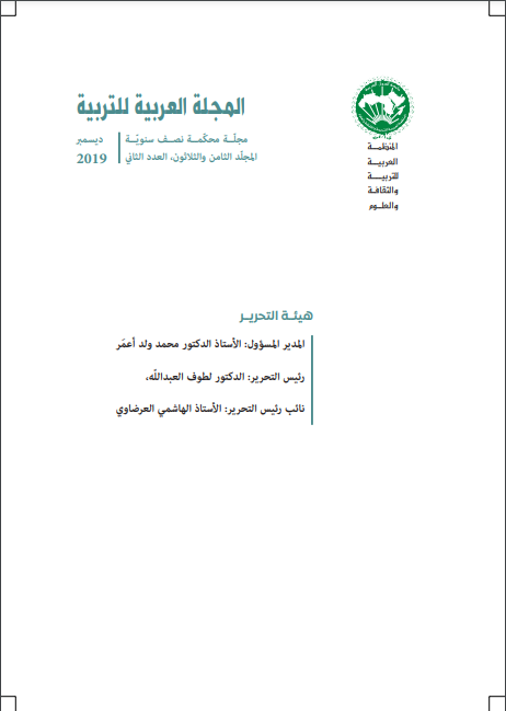 المجلة العربية للتربية
